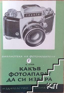 Какъв фотоапарат да си избера