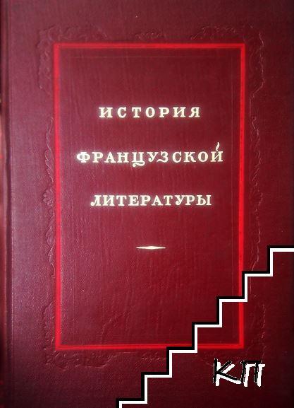 История французской литературы. Том 2: 1789-1870