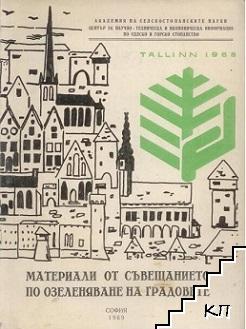 Материали от съвещанието по озеленяване на градовете