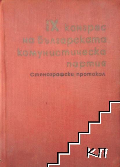 IX конгрес на Българската комунистическа партия. Стенографски протокол