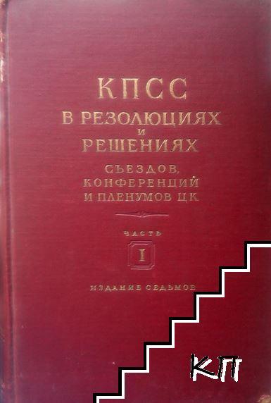 КПСС в резолюциях и решениях съездов, конференций и пленумов ЦК. Часть 1: 1898-1925