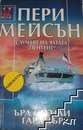 """Пери Мейсън: Случаят на яхтата """"Пенуент"""""""