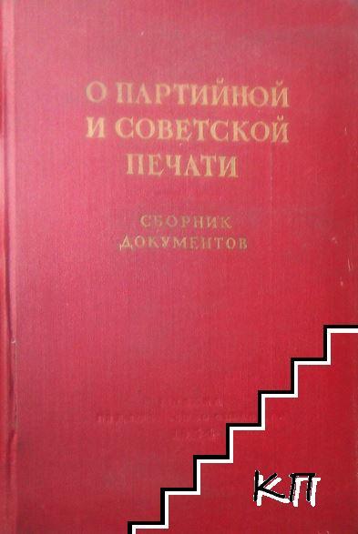 О партийной и советской печати