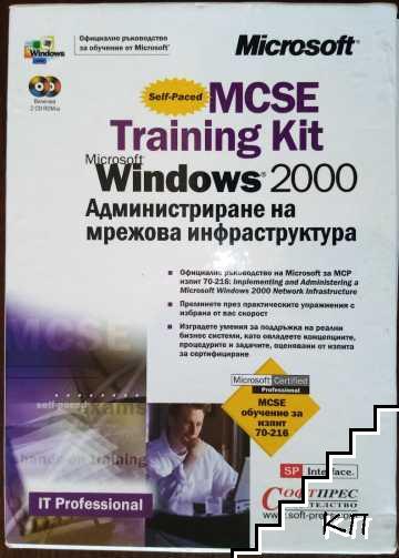 MCSE Training Kit: Microsoft Windows 2000. Администриране на мрежова инфраструктура