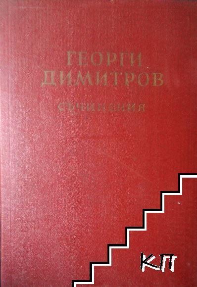Съчинения. Том 4: Януари 1915-декември 1917