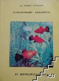 Домашният аквариум и живородките