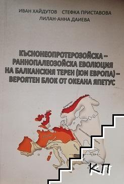 Къснонеопротерозойска - раннопалеозойска еволюция на балканския терен (ЮИ Европа) - вероятен блок от океана Япетус