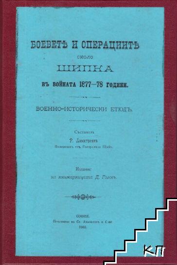 Боевете и операциите около Шипка въ войната 1877-78 години