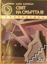 Свят на смъртта. Книга 3