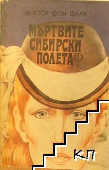 Мъртвите сибирски полета. Книга 1-2