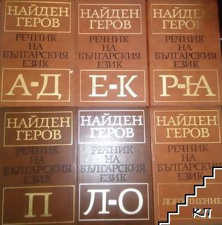 Речник на българския език. Част 1-6