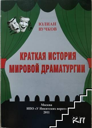 Краткая история мировой драматургии