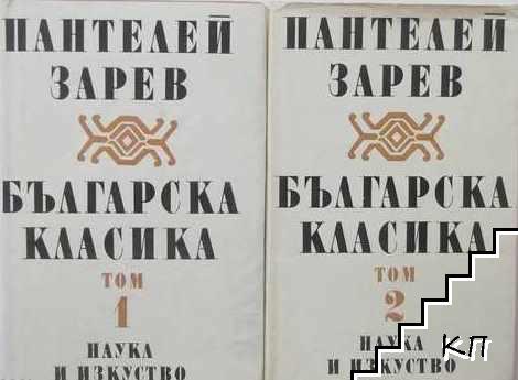 Българска класика в два тома. Том 1-2