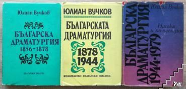 Българска драматургия 1856-1878 / Българската драматургия 1878-1944 / Българската драматургия 1944-1979
