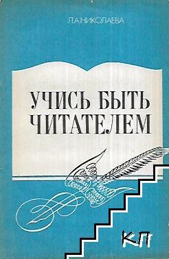 Учись быть читателем