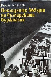Последните 365 дни на българската буржоазия
