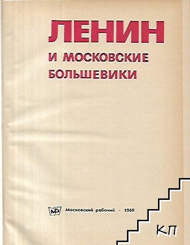 Ленин и московские большевики