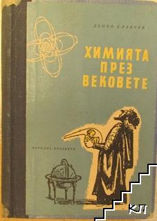 Химията през вековете