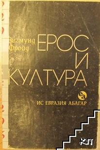 Ерос и култура