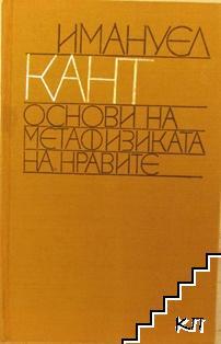 Основи на метафизиката на нравите