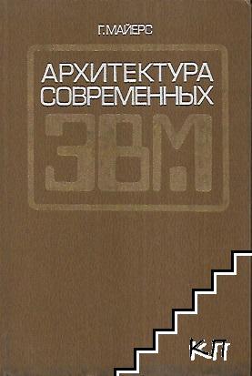 Архитектура современных ЭВМ в двух книгах. Книга 2