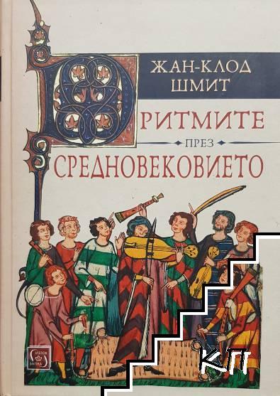 Ритмите през Средновековието