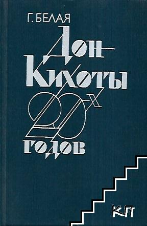 Дон Кихоты 20-х годов