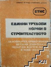 Единни трудови норми в строителството. Книга 3