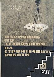 Наръчник по технология на строителните работи