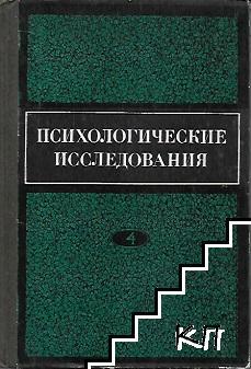 Психологические исследования. Вып. 4