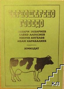 Черношарено говедо