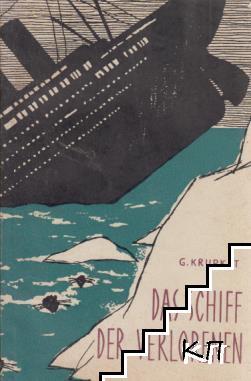 Das schiff der verlorenen