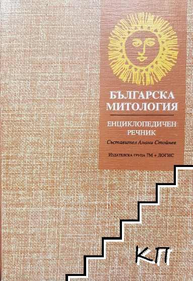Българска митология