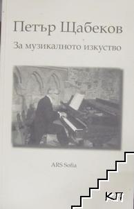 За музикалното изкуство