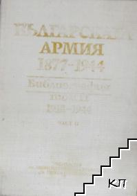 Българската армия 1877-1944. Том 2: 1918-1944. Част 2