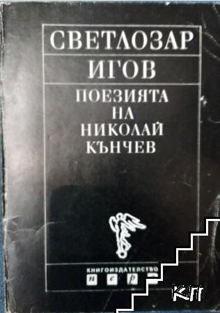 Поезията на Николай Кънчев