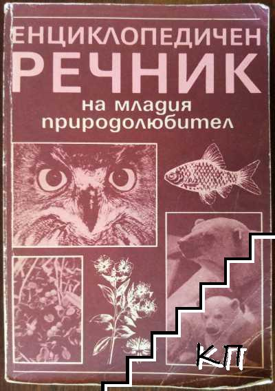 Енциклопедичен речник на младия природолюбител