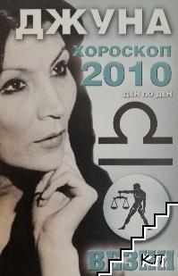 Хороскоп 2010 - ден по ден: Везни