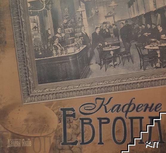 Кафене Европа