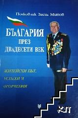 България през двадесети век