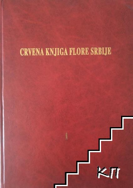 Crvena knjiga flore Srbije 1