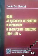 Идеи за държавно устройство и управление в българското общество 1856-1879 г.