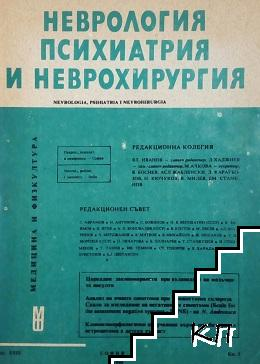 Неврология, психиатрия и неврохирургия