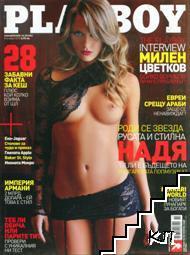 Playboy. Бр. 11 / 2010
