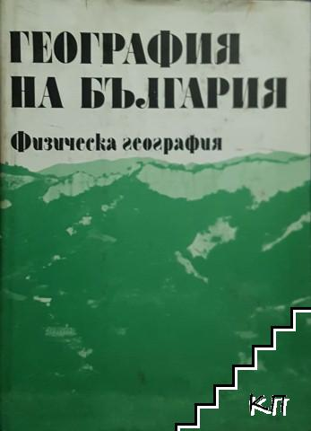 География на България в три тома. Том 1: Физическа география