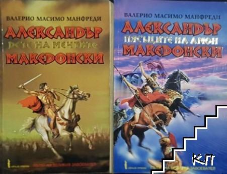Александър Македонски. Част 1-2