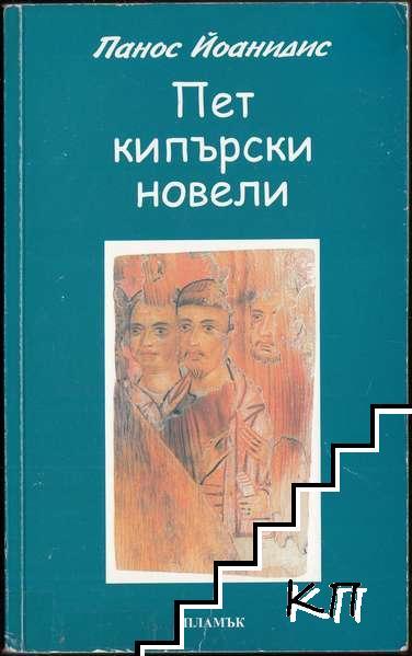 Пет кипърски новели