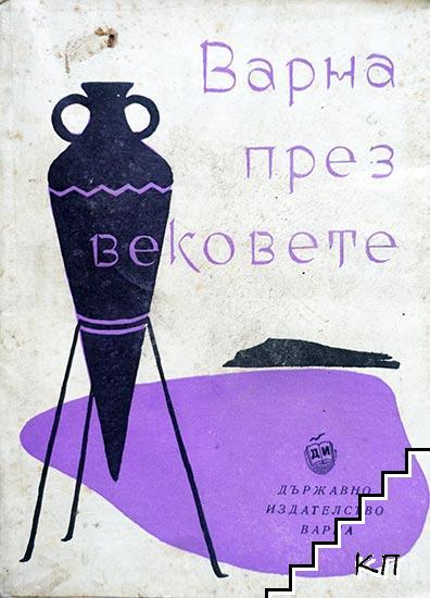 Варна през вековете
