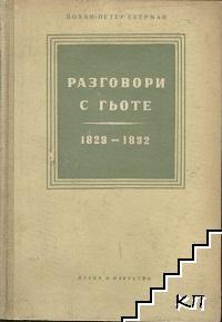 Разговори с Гьоте 1823-1832