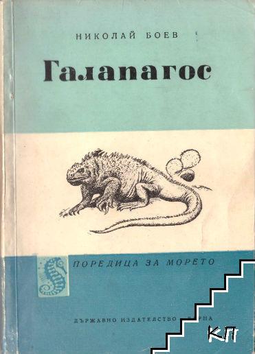 Галапагос